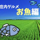 絶品満載!♡山形・庄内の美味いもん巡り②【魚編】