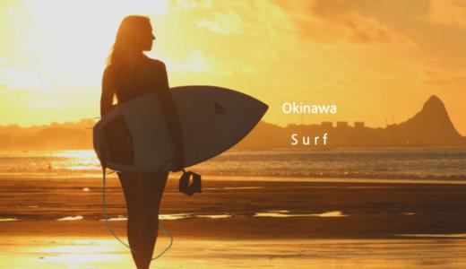 【2019年最新版】沖縄旅行をまったり過ごすサーフィン体験♪沖縄出身の旦那と立てた国内旅行計画!3日目