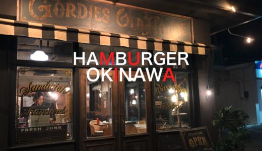 沖縄の絶品ハンバーガーを食べるならゴーディーズ♪外国人が美味いとうなるハンバーガーはコレ!