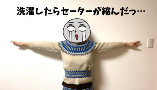 縮んだセーターの戻しかた/洗濯したら、もう着れない?諦める前にやってみて!♪