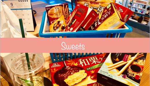 【2019】秋限定のお菓子♪皆に注目されること間違いなし!女子力高めの可愛いスイーツ厳選紹介