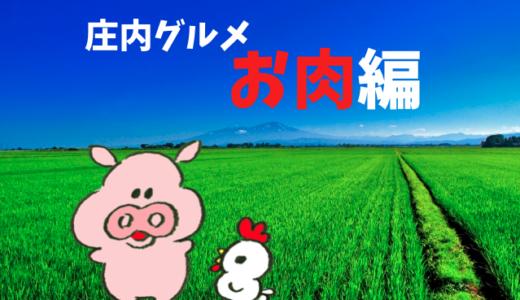 絶品満載!♡山形・庄内の美味いもん巡り①【肉編】