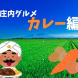 絶品満載!♡山形・庄内の美味いもん巡り③【カレー編】
