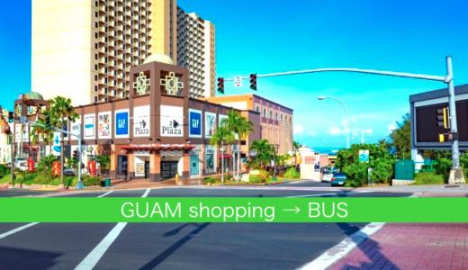【2019最新版】グアム旅行の移動手段はシャトルバスがお得♪/上手に乗りこなすためのコツ