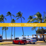 【沖縄旅行】那覇空港で借りれるレンタカーの利用方法とトラブル防止のコツはコレ!