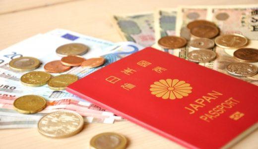 海外旅行の定番/申請には時間がかかる?!0歳から必要なパスポートの申請・作成方法と費用のまとめ