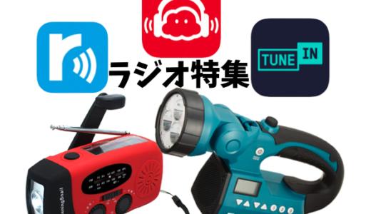 災害の多い日本…緊急時はラジオが便利?!その役割とは?