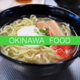沖縄の食べ物がまずいという噂が有名?!?!ジャンル別・沖縄旅行で行くならココ!