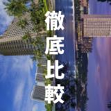 【グアム旅行】高評価ホテルのアウトリガーとデュシタニを徹底比較!ホテル送迎に便利なのは?!