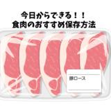 【お役立ち】知っとくと安心♪お肉の正しい保存方法を解説します!