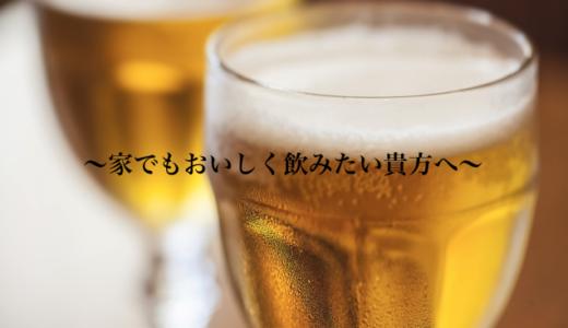 """【お役立ち実録】缶ビールをお家で""""生ビール""""のように美味しく飲む方法やってみた!"""