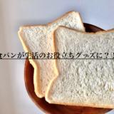【お役立ち】食パンが脱臭効果グッズに変身?!正しい保存方法も合わせてご紹介します♪