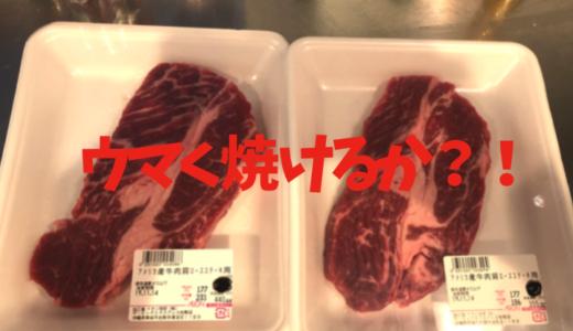 【実録】家庭でお肉を美味しく焼くコツを徹底検証してみた!失敗なんてないと思ってたがまさかの…?