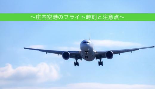 庄内空港を利用する際の注意事項はコレ!!フライト時刻表や施設案内を一挙まとめました♪